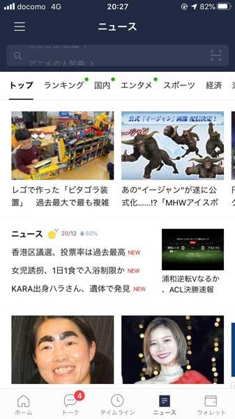 line top news hyodoblog