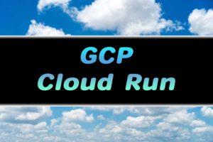 【GCP】Cloud RunにRailsをデプロイする際、メモリに注意