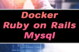 Docker環境でRails5+Mysqlの開発環境構築