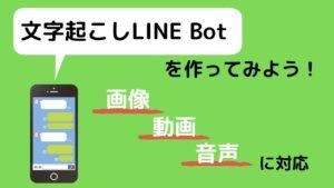 画像・音声・動画を文字起こしするLINE BotをNode.jsでつくってみよう! 〜ngrokによる高速Bot開発〜【中級者向け】